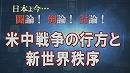 【討論】米中戦争の行方と新世界秩序[桜H3