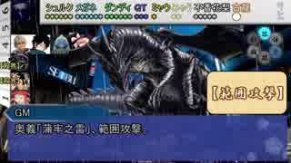 【シノビガミ】さんくちでトワイライト:Phase3[Nightfall]