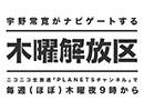 宇野常寛の〈木曜解放区 〉2018.12.6「蛇足」
