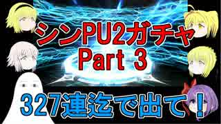 【FGO】シンPU2ガチャPart3 327連まで!【ゆっくり実況♯130】