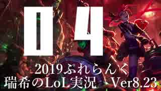 【実況プレイ】ぷれらんく2019【LoL】【ad