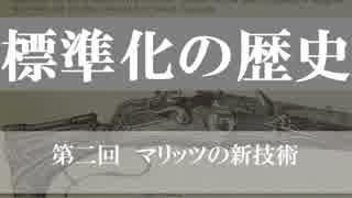 【標準化の歴史】マリッツの新技術【第二