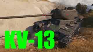 【WoT:KV-13】ゆっくり実況でおくる戦車戦Part472 byアラモンド