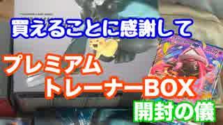 【ポケモンカード】全てが破格の年末恒例 プレミアムトレーナーBOX TAG TEAM GX 大開封の儀