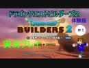 ドラゴンクエストビルダーズ2破壊神シドーとからっぽの島【体験版】実況 #1