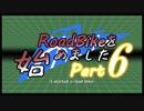 【RoadBike】ロードバイクを始めました_Part06