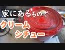 【音フェチ】クリームシチューを作りました。