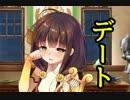 【実況】 今日から始まる害虫駆除物語 Part861【FKG】