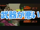【Splatoon2】スプラトゥーンは乙女の嗜み 35マンメンミ【実況】