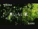 ゆっくり青空文庫 青蛙堂鬼談10【黄いろい紙】