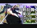 【刀剣乱舞 実況】ながらゲーをやろう Part26 SSレアを狙え!極ガチャ編