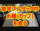 激辛マニアの俺がブルダック炒め麺(カップ)を食う!