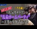 """《予告編》元AKB48も撮影 人気カメラマンの""""乱倫ホームパー..."""