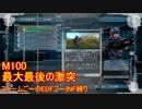 【地球防衛軍5】Rストームご~のINF縛りでご~ M100【実況】