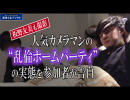 """元AKB48も撮影 人気カメラマンの""""乱倫ホームパーティ""""の実態..."""