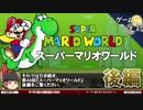 【スーパーマリオワールド】2Dマリオが目指したもの-ゲームゆっくり解説【第44回後...