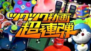 【合作】ツクツク動画超連弾【ツクダオリ