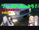 【フィールドに出かけよう!】小さな高級車で行く 首都高速【VOICEROID車載】