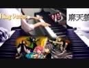 """【ピアノで弾こうだなんて""""めっ!""""だよ!】Fling Posse vs 麻天狼  BATTLE BATTLE BATTLE 弾いてみた ~フル~【・L・】by ヒプノシスマイク"""