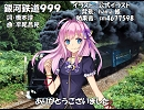 【闇音レンリ】銀河鉄道999【カバー】