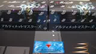 【MTG】アルティメットマスターズ 2箱同時