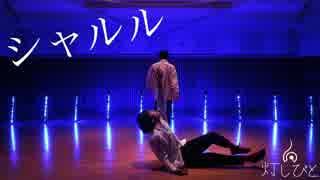 【灯しびと】シャルル 踊ってみた【オリジ