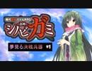 【ボイロtrpg】 琴葉姉妹とゆかマキのシノビガミ  #1 【VOICEROID劇場】