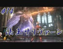 ダークソウル3・終わる世界 #14 ~ソウルシリーズツアー4章~