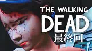 女子大生がTHE WALKING DEADを実況するよ