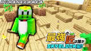 【日刊Minecraft】最強の匠は誰かスカイブロック編!絶望的センス4人衆がカオス実況!♯17【Skyblock3】