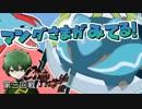 【ポケモンUSM】マンダ様がみてる!3戦目VS絣【CFC】