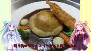 うちの琴葉姉妹は食べ盛り#24「ハンバーグ パイ包み焼き」