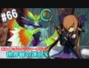 【HEROIC実況】おみくじボウケンシャーが行く世界樹の迷宮X【Part.66】