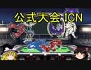 【ポケモンUSUM】ゆっくりで紹介するロマンギミックパーティpart4【ICN】