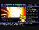 スパロボIMPACT 450ターン以内にクリア 地上編シーン6-3(最終話)