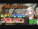【Factorio】あかりのぎっしりナポリタン Part02【VOICEROID...