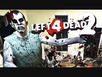 【カオス実況】Left4Dead2を4人で実況してみた!デストールを通るです編#2【L4D2】