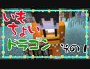 【Minecraft実況】いもちょいドラゴン その1