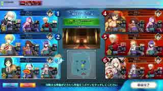 【FGOAC】グレイルウォー 対戦動画2