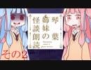 琴葉姉妹の怪談朗読2【再】