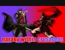 【ジョジョ三部×忍殺】naraku within crusaders【マッシュア...