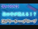 """【フォートナイトバトルロイヤル】氷の中が見える!?""""新グリーシー・グローブ&..."""