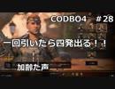 【Call of Duty: Black Ops 4 ♯28】加齢た声でゲームを実況~一回引いたら四発出...