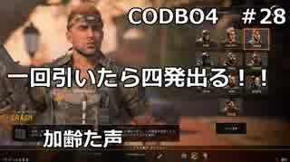 【Call of Duty: Black Ops 4 ♯28】加齢た声でゲームを実況~一回引いたら四発出る!!~