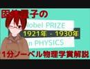 【固体量子N03】ほぼ1分ノーベル物理学賞解説1921-1930年【VRアカデミア】