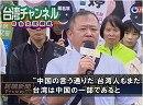 【台湾CH Vol.259】国民党の反日策謀としての日本食品輸入規制 / 日本の親台派が台...