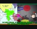 【ゆっくり解説】人類史上初の世界を巻き込んだ大戦争「第一次世界大戦」勃発の理由をきめぇ丸がざっくり紹介!