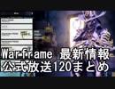 Warframe公式放送120まとめ【字幕】Mesa Prime、Baruukアビリ...