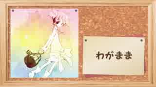 【重音テト】わがまま【オリジナル曲】