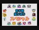 【パワプロ2018】16球団英雄ペナント.特別編 前半戦振り返り...